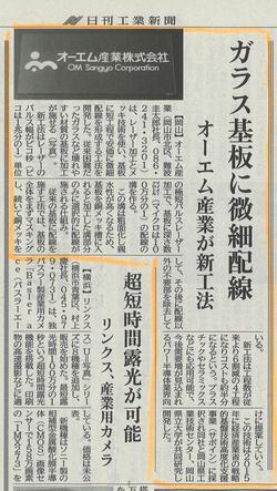 20180403日刊工業新聞オーエム産業ガラスめっき.jpg